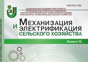 """Сборник """"Механизация и электрификация сельского хозяйства"""" (выпуск 52)"""