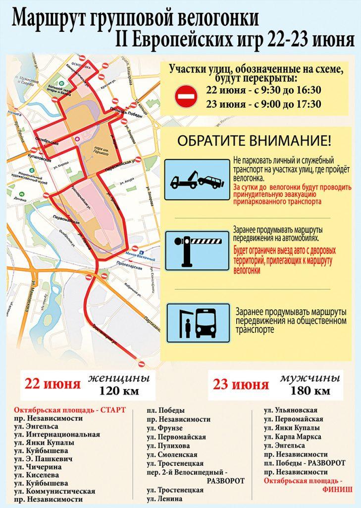 Внимание! С 22 по 25 июня - соревнования по велосипедному спорту!
