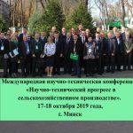 Международная конференция «Научно-технический прогресс в сельскохозяйственном производстве»