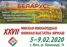XXVІI Минская международная книжная выставка-ярмарка