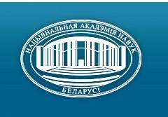Конкурс НАН Беларуси