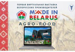 Виртуальная выставка Made in Belarus #AgroFood
