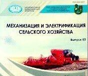 """Сборник """"Механизация и электрификация сельского хозяйства"""" (выпуск 53)"""