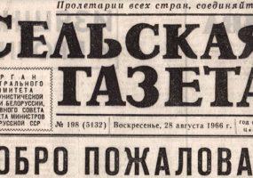 Сельскую газету со 100-летним юбилеем