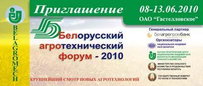<img src=/i/belagro_s.gif>Программа проведения Белорусского Агротехнического ФорумаТехническое обеспечение инновационных технологий сельскохозяйственного производства» в рамках Белорусской агропромышленной недели 9 июня 2010 года