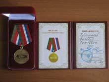 Поздравляем с награждением медалью Союзного государства  «За сотрудничество»
