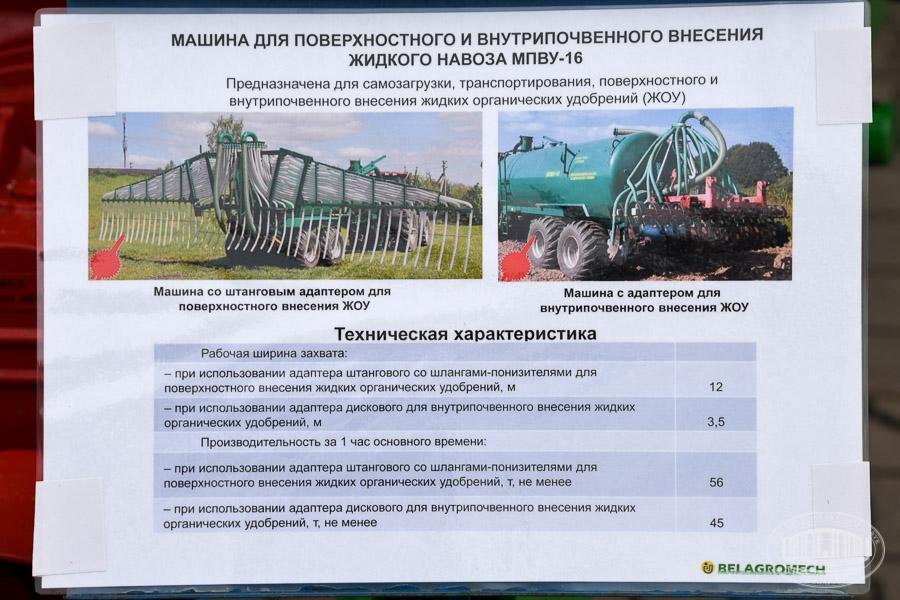 Виртуальная выставка НПЦ по механизации сельского хозяйства НАН Беларуси, представленная на « EXPO-RUSSIA BELARUS»